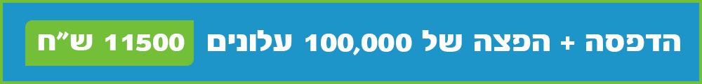 הדפסה והפצה של עלונים 100000 A5