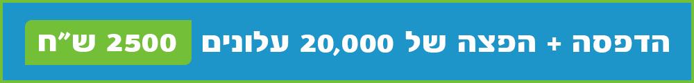 הדפסה והפצה של עלונים 20000