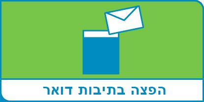 הפצה בתיבות דואר